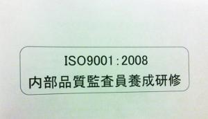 9001研修